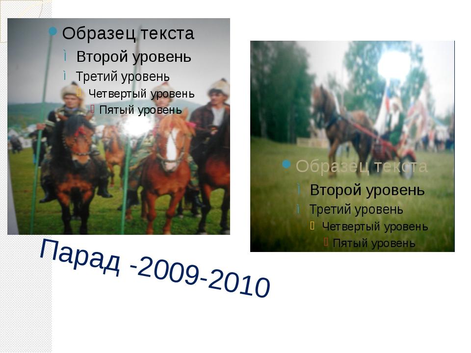 Парад -2009-2010