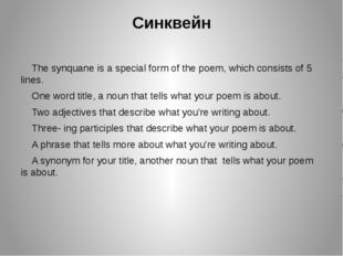 Синквейн The synquane is a special form of the poem, which consists of 5 li