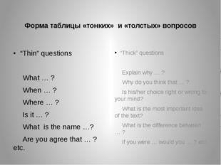 """Форма таблицы «тонких» и «толстых» вопросов """"Thin"""" questions  What … ? Wh"""