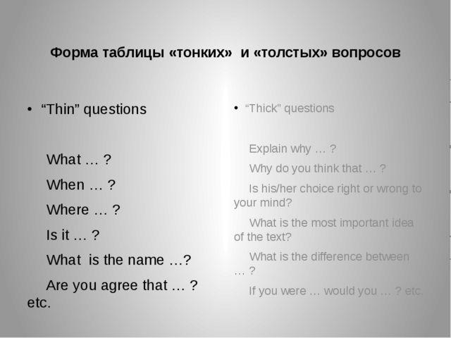 """Форма таблицы «тонких» и «толстых» вопросов """"Thin"""" questions  What … ? Wh..."""