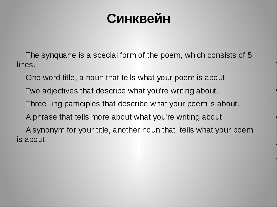 Синквейн The synquane is a special form of the poem, which consists of 5 li...