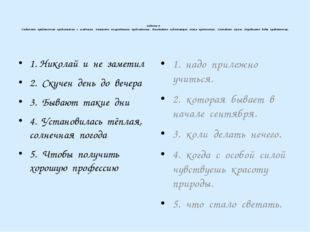 Задание 2. Соедините придаточные предложения с главными. Запишите получившие