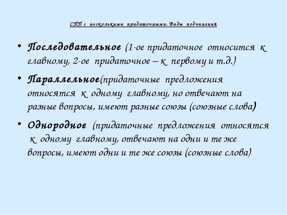 СПП с несколькими придаточными. Виды подчинения Последовательное (1-ое прида...
