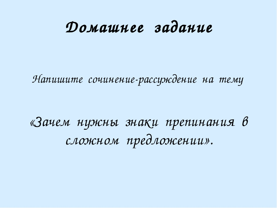 Домашнее задание Напишите сочинение-рассуждение на тему «Зачем нужны знаки пр...