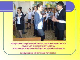 Выпускник современной школы, который будет жить и трудиться в новом тысячелет