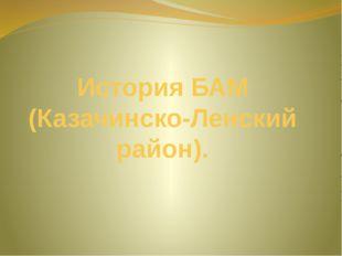 История БАМ (Казачинско-Ленский район).