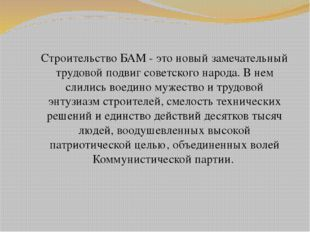 Строительство БАМ - это новый замечательный трудовой подвиг советского народа