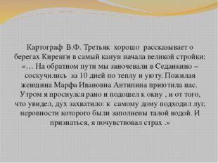 Картограф В.Ф. Третьяк хорошо рассказывает о берегах Киренги в самый канун на