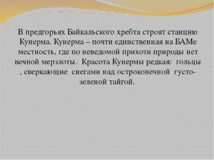 В предгорьях Байкальского хребта строят станцию Кунерма. Кунерма – почти един