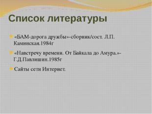 Список литературы «БАМ-дорога дружбы»-сборник/сост. Л.П. Каминская.1984г «Нав