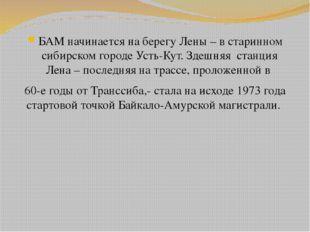 БАМ начинается на берегу Лены – в старинном сибирском городе Усть-Кут. Здешня
