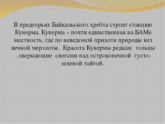 В предгорьях Байкальского хребта строят станцию Кунерма. Кунерма – почти един...