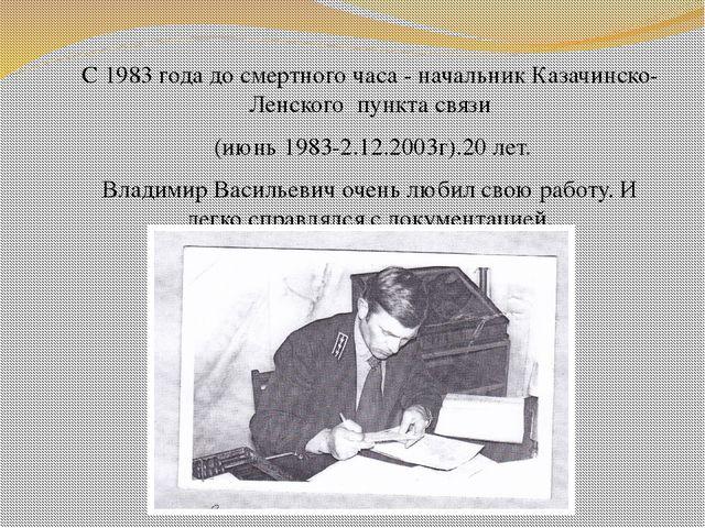 С 1983 года до смертного часа - начальник Казачинско-Ленского пункта связи (и...