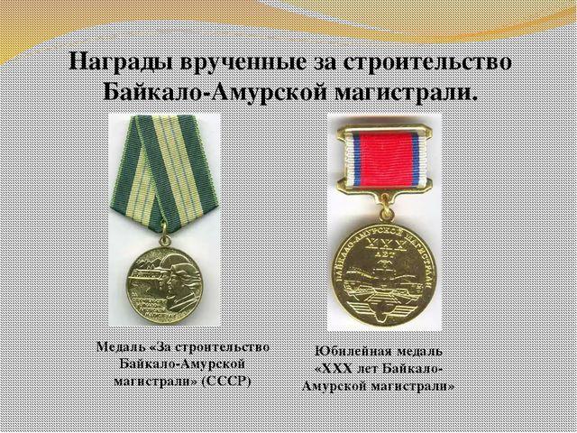 Награды врученные за строительство Байкало-Амурской магистрали. Медаль «За ст...