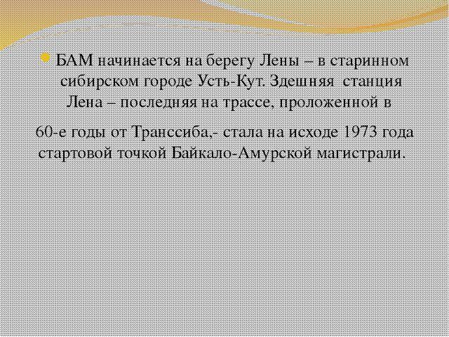 БАМ начинается на берегу Лены – в старинном сибирском городе Усть-Кут. Здешня...