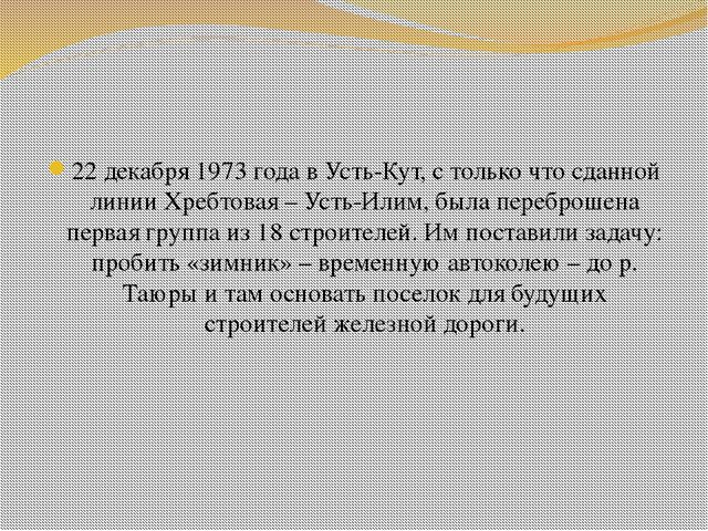22 декабря 1973 года в Усть-Кут, с только что сданной линии Хребтовая – Усть-...