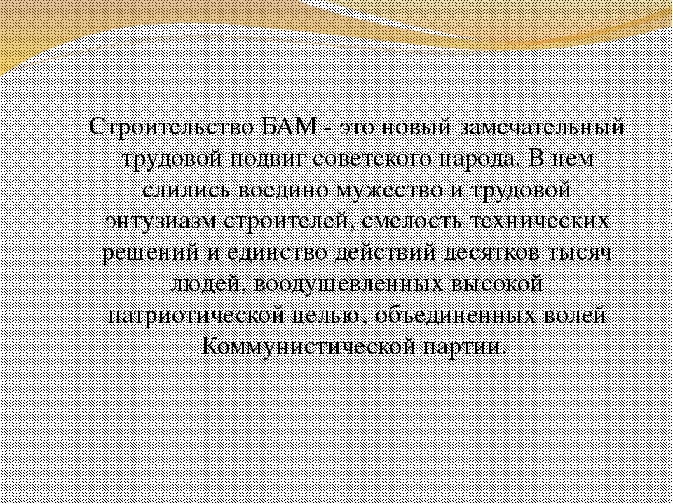 Строительство БАМ - это новый замечательный трудовой подвиг советского народа...
