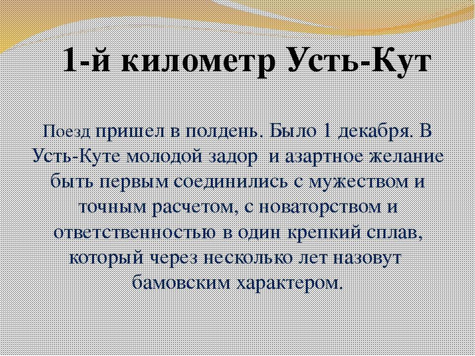 Поезд пришел в полдень. Было 1 декабря. В Усть-Куте молодой задор и азартное...