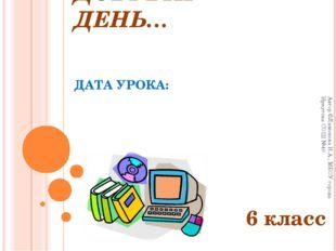ДОБРЫЙ ДЕНЬ… ДАТА УРОКА: 6 класс Автор ©Лимонова И.А., МБОУ города Иркутска