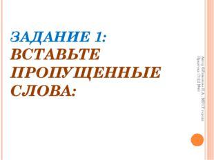 ЗАДАНИЕ 1: ВСТАВЬТЕ ПРОПУЩЕННЫЕ СЛОВА: Автор ©Лимонова И.А., МБОУ города Ирку