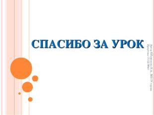 СПАСИБО ЗА УРОК Автор ©Лимонова И.А., МБОУ города Иркутска СОШ №40 Автор ©Лим