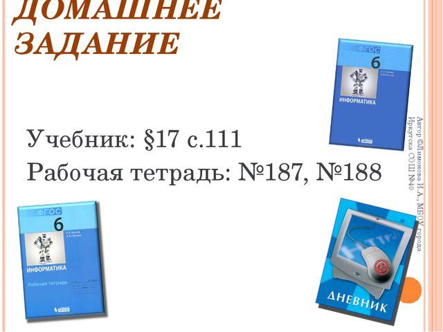 ДОМАШНЕЕ ЗАДАНИЕ Учебник: §17 с.111 Рабочая тетрадь: №187, №188 Автор ©Лимоно...
