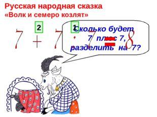 Русская народная сказка «Волк и семеро козлят» Сколько будет 7 плюс 7, раздел