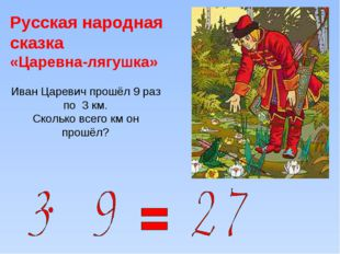 Русская народная сказка «Царевна-лягушка» Иван Царевич прошёл 9 раз по 3 км.