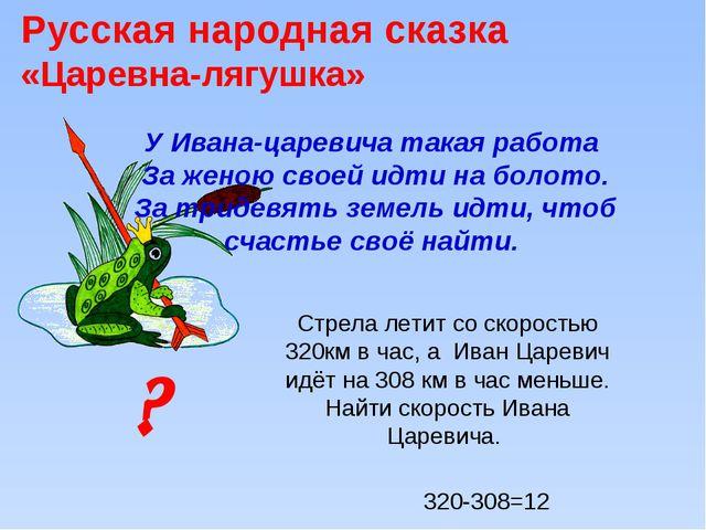 Русская народная сказка «Царевна-лягушка» ? Стрела летит со скоростью 320км в...