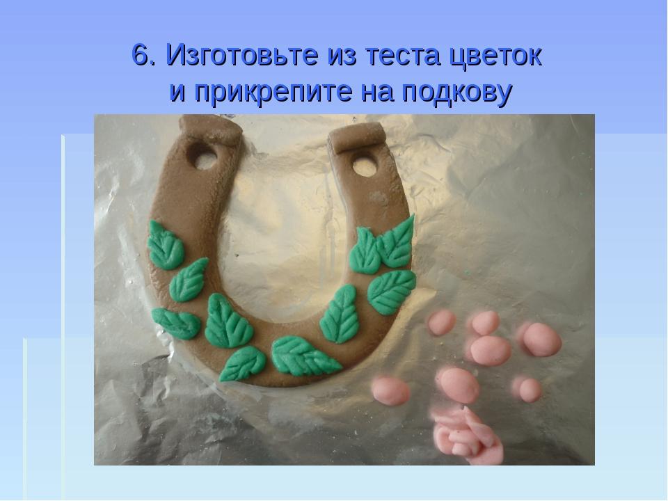 6. Изготовьте из теста цветок и прикрепите на подкову