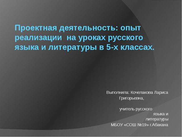 Проектная деятельность: опыт реализации на уроках русского языка и литературы...
