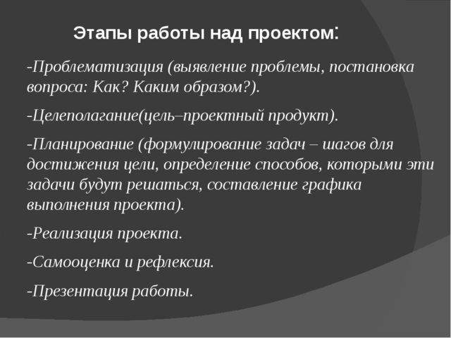 Этапы работы над проектом: -Проблематизация (выявление проблемы, постановка в...