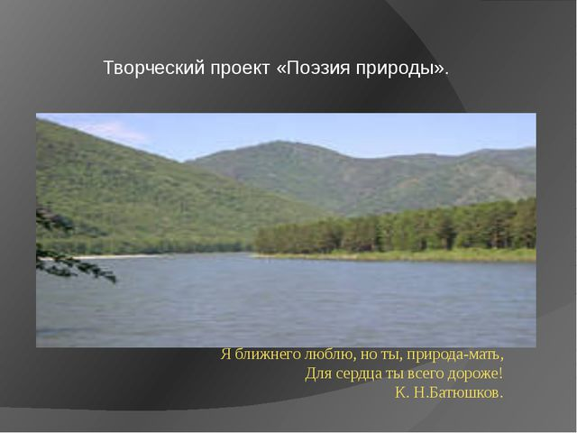 Творческий проект «Поэзия природы». Я ближнего люблю, но ты, природа-мать, Д...