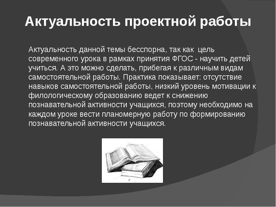 Актуальность проектной работы Актуальность данной темы бесспорна, так как цел...