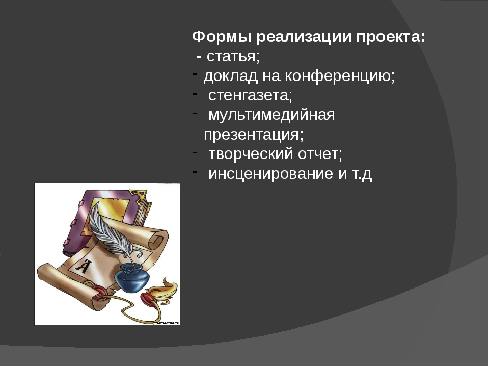 Формы реализации проекта: - статья; доклад на конференцию; стенгазета; мульти...