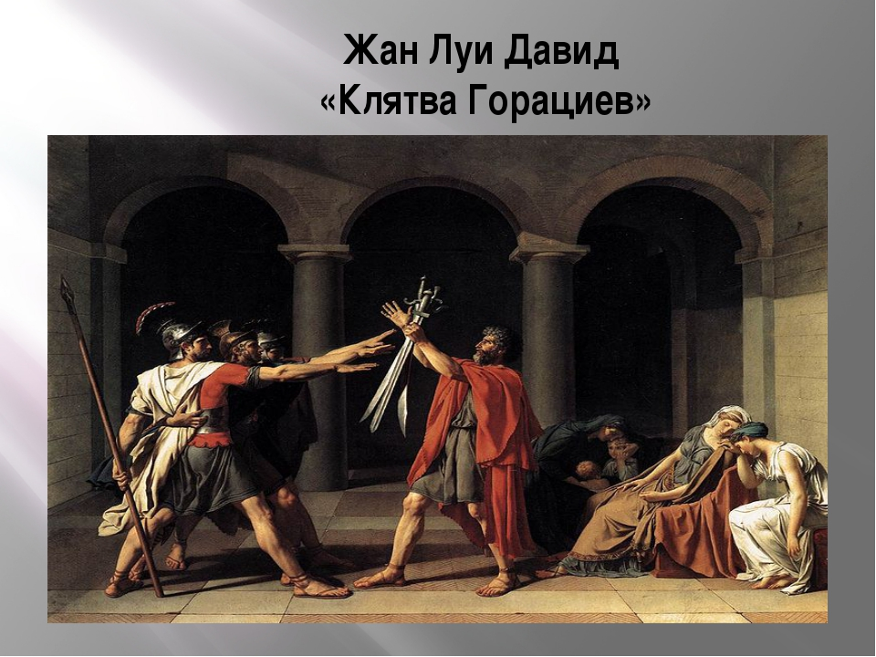 Жан Луи Давид «Клятва Горациев»