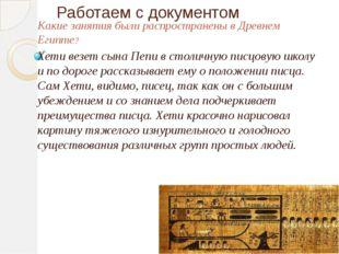 Работаем с документом Какие занятия были распространены в Древнем Египте? Хет