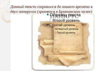 Данный текст сохранился до нашего времени в двух папирусах (хранятся в Британ