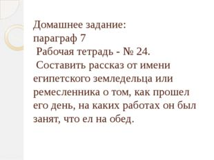 Домашнее задание: параграф 7 Рабочая тетрадь - № 24. Составить рассказ от име