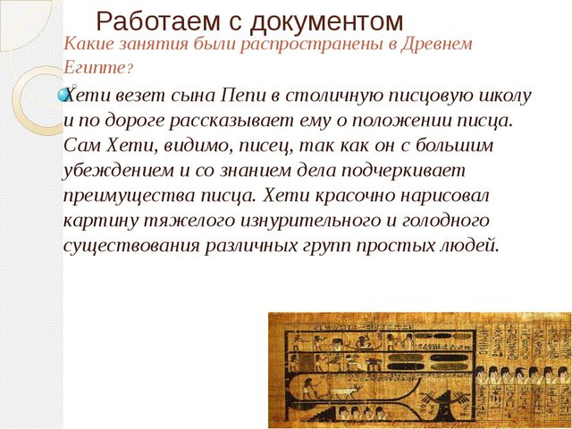 Работаем с документом Какие занятия были распространены в Древнем Египте? Хет...