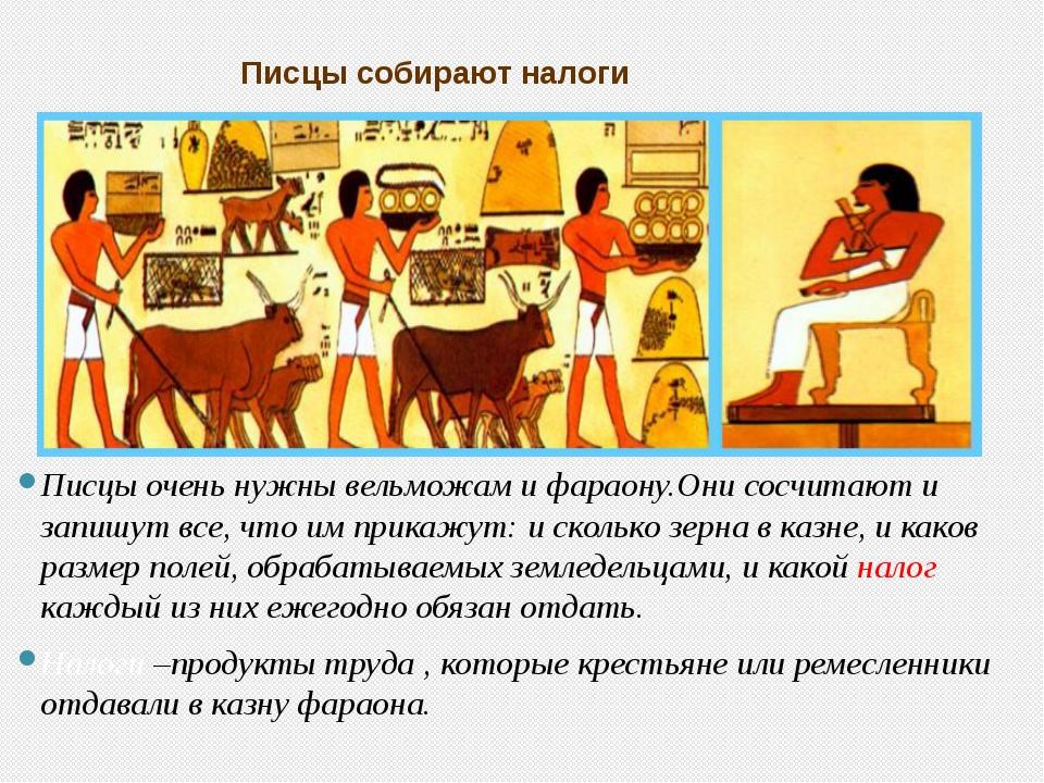 Писцы собирают налоги Писцы очень нужны вельможам и фараону.Они сосчитают и з...
