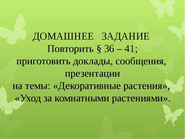 ДОМАШНЕЕ ЗАДАНИЕ Повторить § 36 – 41; приготовить доклады, сообщения, презен...