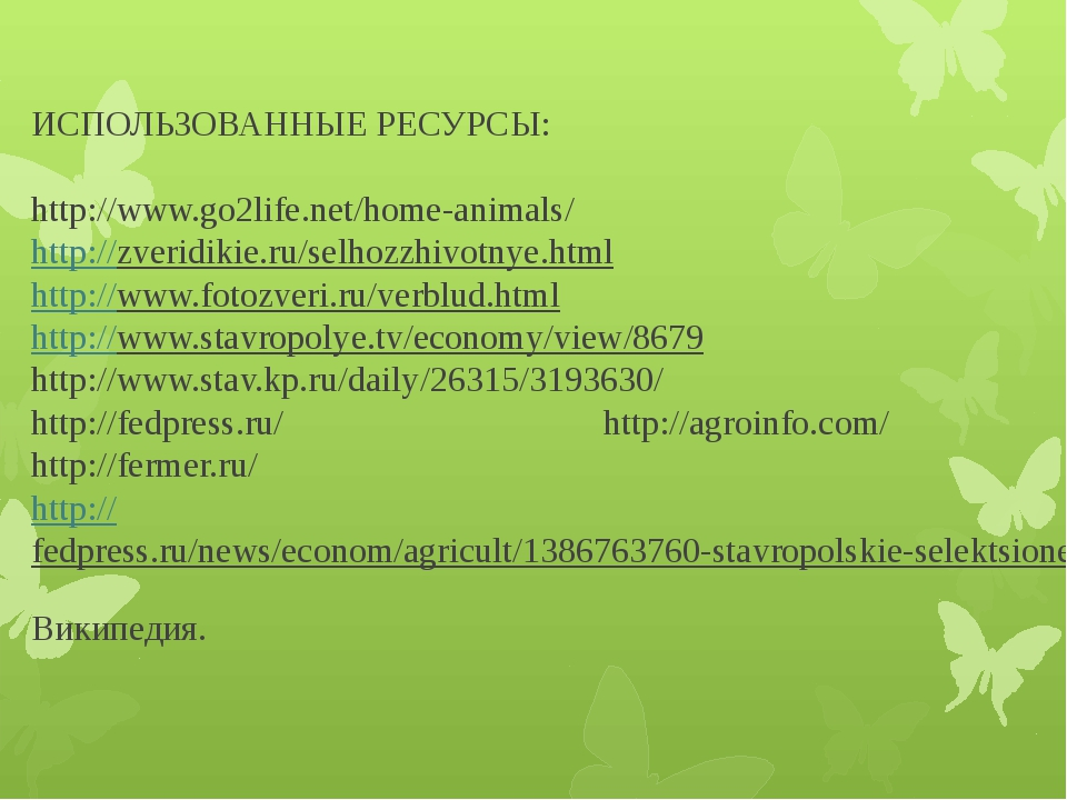 ИСПОЛЬЗОВАННЫЕ РЕСУРСЫ: http://www.go2life.net/home-animals/ http://zveridik...