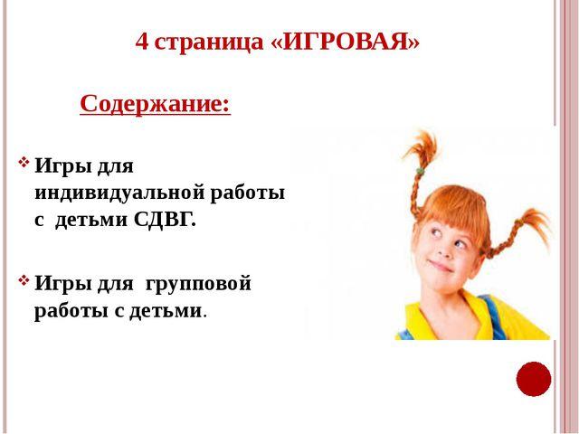 4 страница «ИГРОВАЯ» Содержание: Игры для индивидуальной работы с детьми СДВГ...