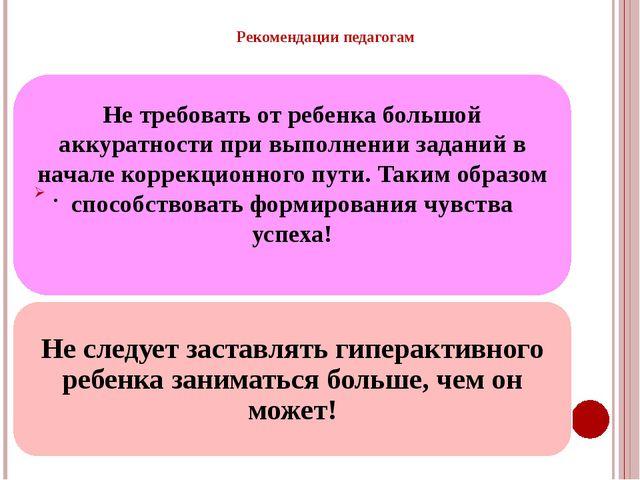 Рекомендации педагогам .