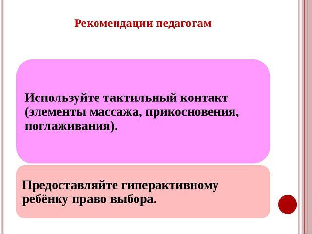 Рекомендации педагогам