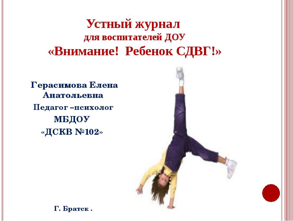 Устный журнал для воспитателей ДОУ «Внимание! Ребенок СДВГ!» Герасимова Елена...