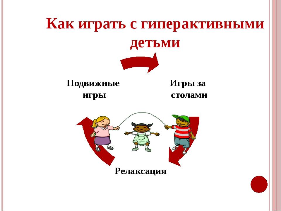 Как играть с гиперактивными детьми