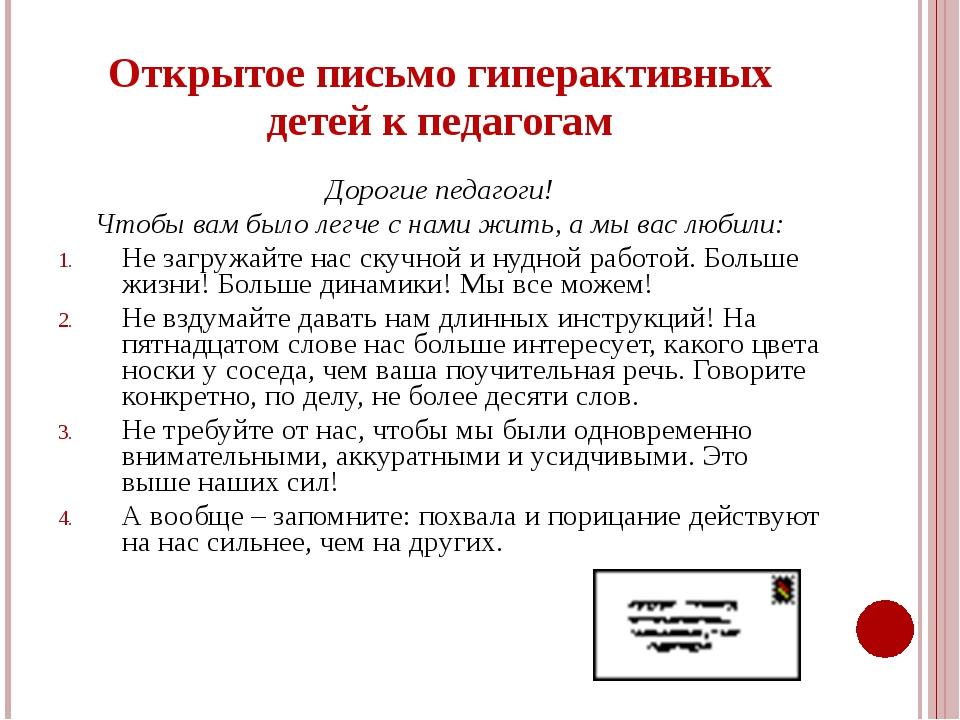 Открытое письмо гиперактивных детей к педагогам Дорогие педагоги! Чтобы вам б...