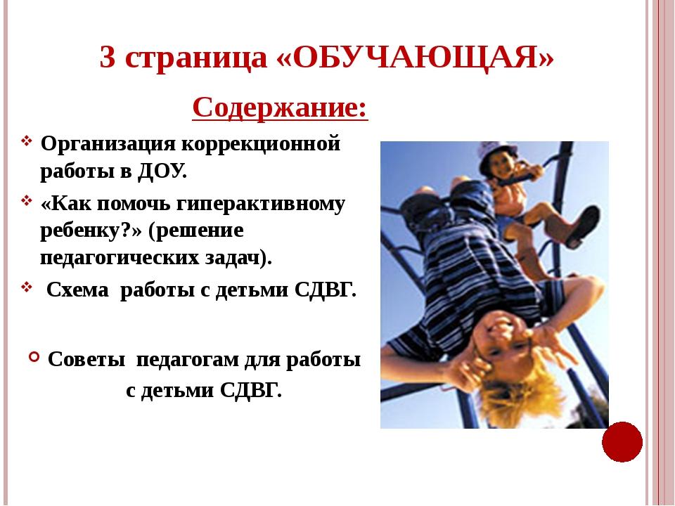 3 страница «ОБУЧАЮЩАЯ» Содержание: Организация коррекционной работы в ДОУ. «К...